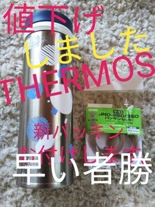 THERMOS ポット