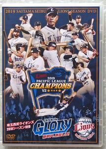 2019 シーズン DVD 【埼玉西武ライオンズ 2019 CATCH The GLORY 新時代、熱狂しろ】 (送 全国:\180~)