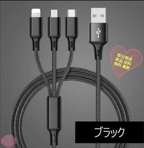 ★急速充電ケーブル タイプC/Android/iPhone 3in1USB充電器 USB