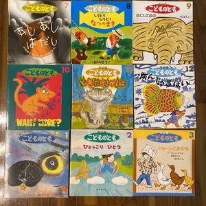 【当時物】こどものとも 年少版 福音館書店 208~240号 1994年7月~1997年3月 セット 幼児 園児 読み聞かせ