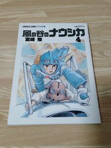 風の谷のナウシカ 4巻 アニメージュコミックス ワイド版 宮崎駿