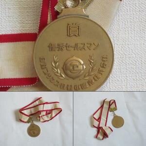 優秀セールスマン受賞記念メダル 日産プリンス自動車販売(株)非売品