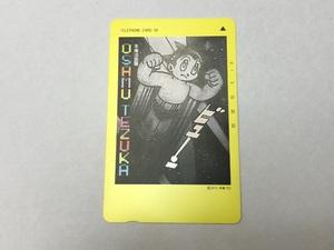 【大黒屋】未使用 テレホンカード 50度数 鉄腕アトム 手塚治虫展の商品画像
