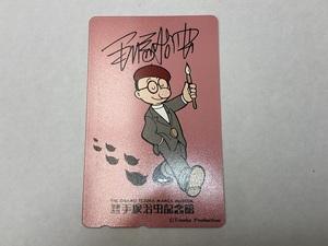 【大黒屋】未使用 テレホンカード 50度数 手塚治虫 記念館