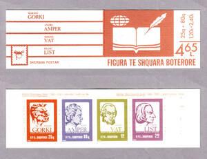 アルバニア 切手帳#2 1986年未使用NH 著名人/ゴーリキー/マリ・アンペール/ワット/リスト#2292-2295