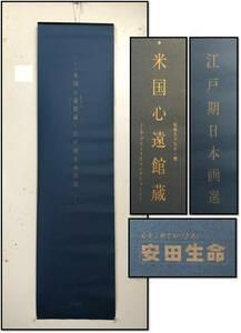 《壁掛け》 昭和59年カレンダー 「江戸期日本画選:米国心遠館蔵」 縦幅:約98cm 横幅:約25.2cm 安田生命 1984年 レトロ