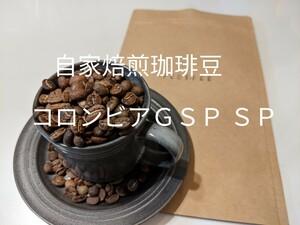 自家焙煎珈琲豆 コロンビア GSP SP200g