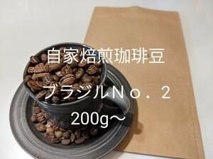 自家焙煎珈琲豆 ブラジルサントスNO.2 #18 200g