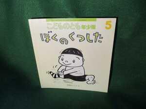 こどものとも☆年少版☆2012年5月号☆ぼくのくつした☆絵本☆