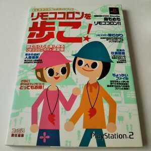 リモココロン 公式ガイドブック リモココロンを歩こ! レトロゲーム プレイステーション2 攻略本 PlayStation2 プレステ2