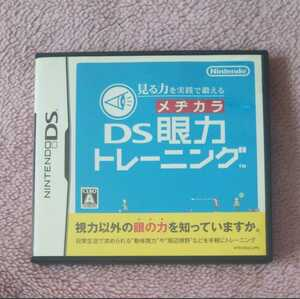 DSソフト 眼力トレーニング