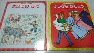 絵本 昔話名作選 チャイルド本社 2冊セット