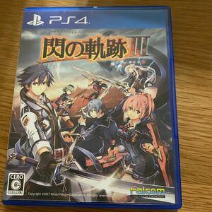 【PS4】 英雄伝説 閃の軌跡III [通常版]