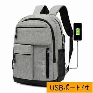 USBポート付 リュック ビジネスリュック 防水 撥水加工 大容量 軽量
