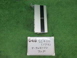 16609768 レクサス SC430 UZZ40 マークレビンソンオーディオアンプ 86280-0W070 2103169