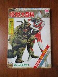 ウルトラマン カラー写真版 怪獣大百科 梶田達二 円谷英二