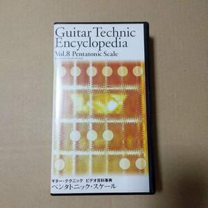 いちむらまさき ギターテクニック ビデオ百科事典 ペンタトニックスケール ギター教則ビデオ VHS ビデオ