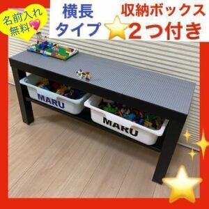 横長タイプ収納ボックス2つ付きレゴ テーブル★LEGOブロックで遊べる★デュプロも兼用板レゴテーブル★レゴ机★レゴクラシック