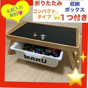 黒★折りたたみレゴテーブル★収納ボックス付きLEGOレゴブロックで遊べる★デュプロ、アンパンブロックも兼用基礎板プレート★レゴ机