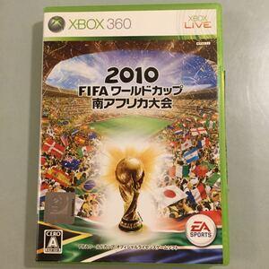 【Xbox360】 2010 FIFA ワールドカップ 南アフリカ大会