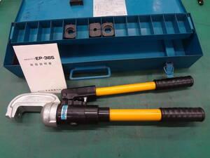 ●イズミ 手動油圧式圧着工具 EP-365 泉精器  izumi  圧縮工具 T型コネクタ用 泉精器 ●0