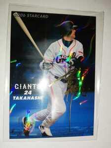 高橋由伸 06 カルビープロ野球チップス スターカード サインパラレル 読売ジャイアンツ