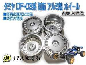 タミヤ アバンテ2 DF03 系 対応 アルミ製 ホイール シルバー