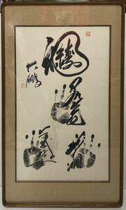伝来 昭和40年代 大相撲力士 手形 直筆サイン 額縁 横綱大鵬「福寿」横若乃花(二代) 千代の富士 北の湖 肉筆