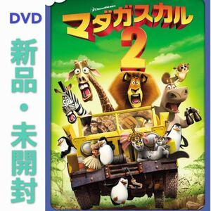 DVD マダガスカル2 スペシャル・エディション 新品・未開封