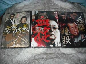 お買い得!! 未使用 DVD 3枚セット 映画 動画 日本邦画 ★v001★