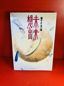 藤子・F・不二雄 未来の想い出 (Big comics special)藤子不二雄 初版