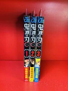 【初版 帯付 鬼滅の刃】1巻2巻3巻 吾峠呼世晴 3冊セット ジャンパラ付