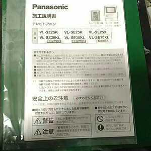 パナソニック Panasonic テレビドアホン 説明書 VL-SZ25K VL-SZ30KL VL-SE25K VL-SE30KL VL-SE25X VL-SE30XL