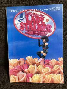 レディストーカー 〜過去からの挑戦〜 デスランド パーフェクトガイドブック 攻略本 スーパーファミコン タイトー TAITO