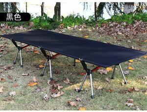 折り畳み式ベッド アウトドア用 超軽量 組立簡単 収納便利 黒色