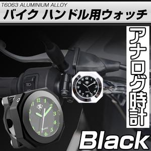 バイク用 アナログ時計 ブラック 夜光 ハンドル取付 アルミCNC削り出し 自転車 バーマウント 生活防水 S-766BK