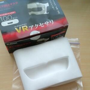 VRゴーグル 汚れ防止マスク