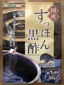 国産すっぽん黒酢☆1ヶ月分 サプリメント/シードコムス