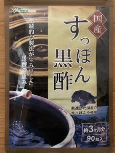 国産すっぽん黒酢☆3ヶ月分 サプリメント/シードコムス