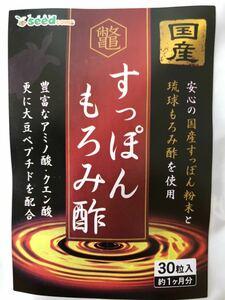 国産すっぽんもろみ酢☆1ヶ月分 サプリメント/シードコムス