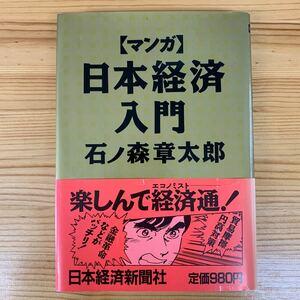 マンガ日本経済入門 石ノ森章太郎