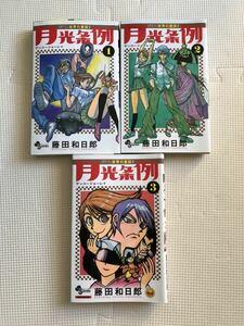 送料無料 月光条例 1巻~3巻 藤田和日郎 小学館