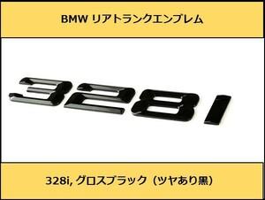 ★即納 BMW リアトランクエンブレム 328i グロスブラック 艶あり 黒 F30F31F34G20G21 GT 3シリーズ セダン ツーリング グランツーリスモ