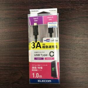 エレコム ELECOM USBケーブル Type-C micro-B