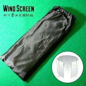 アルミ製折畳式ウインドスクリーン/防風板◇Etpark