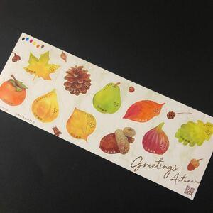 シール切手【Greetings Autumn】