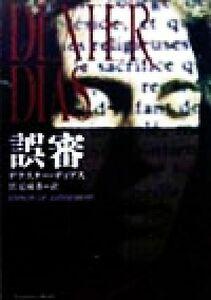誤審 角川文庫/デクスター・ディアス(著者),伏見威蕃(訳者)