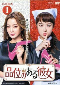 品位のある彼女 DVD-BOX1/キム・ヒソン,キム・ソナ,イ・ギウ