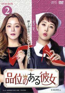 品位のある彼女 DVD-BOX2/キム・ヒソン,キム・ソナ,イ・ギウ