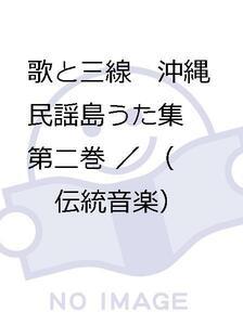 歌と三線 沖縄民謡島うた集 第二巻